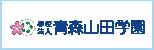 青森山田学園