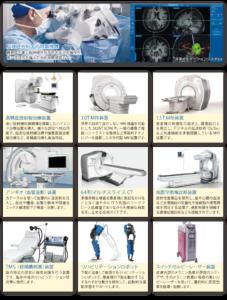 医療機器の紹介