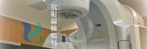 放射線腫瘍科