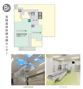 BF 高精度放射線治療センター