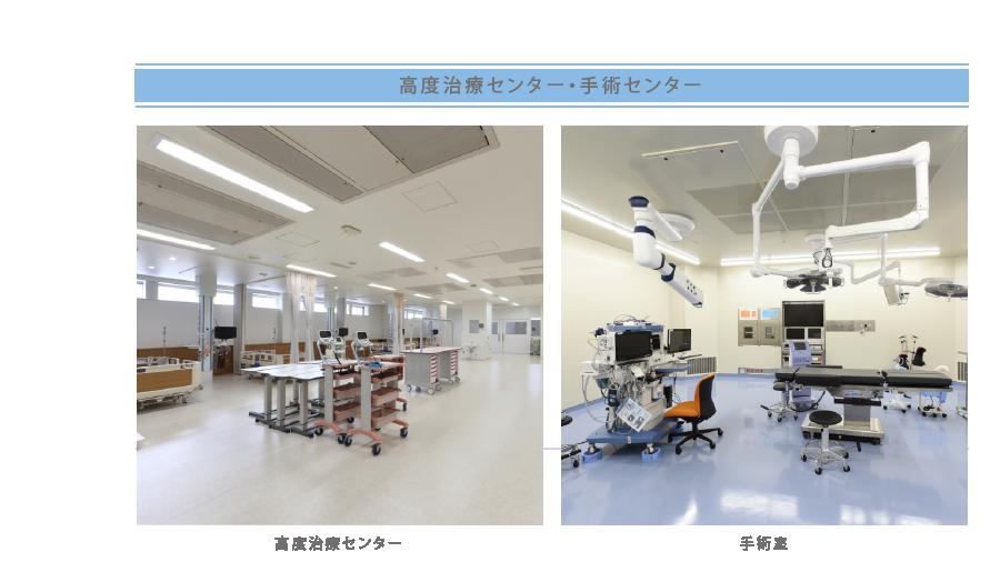 2F 高度治療センター・手術センター