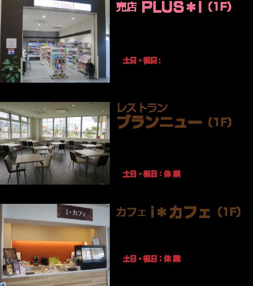 売店・レストラン・カフェ営業時間